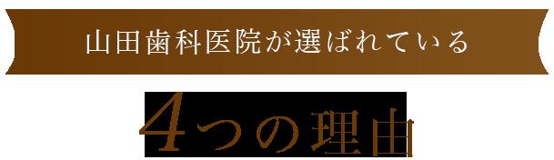 山田歯科医院が選ばれている4つの理由