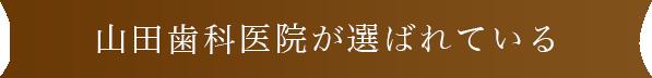山田歯科医院が選ばれている
